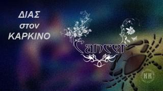 cancer1067