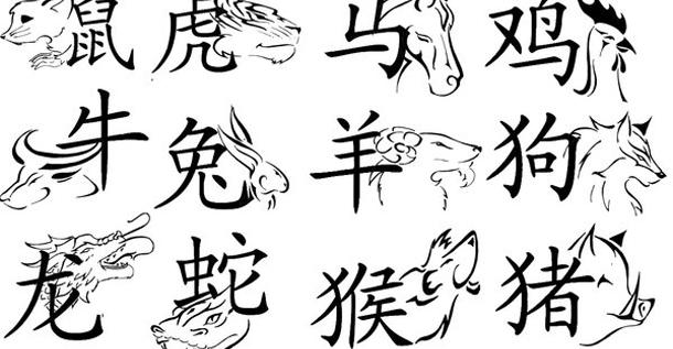 chinese_zodiac_by_Darla_Illara