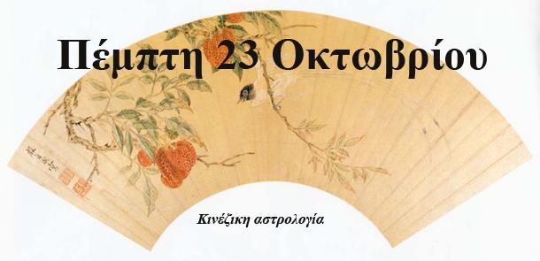 Λίλιαν Σίμου κινέζικη αστρολογία πρόβλεψη astrolife