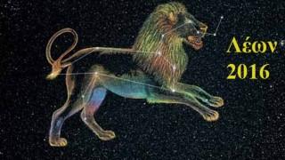 Λέων 2016 ετήσιες προβλέψεις Λίλιαν Σίμου astrolife