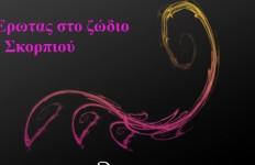 Λίλιαν Σίμου astrolife σχέσεις Σκορπιός