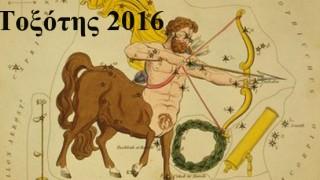 ετήσιες προβλέψεις Τοξότης 2016 Λίλιαν Σίμου astrolife