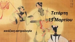 Κινέζικη αστρολογία: Ημερήσιες προβλέψεις 14 Μαρτίου