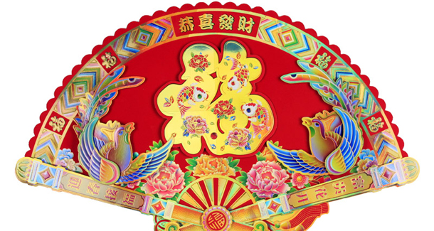 601-Chinese-font-b-new-b-font-font-b-year-b-font-gift-font-b-decoration