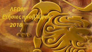 ετήσιες προβλέψεις ζωδίων 2018 Λίλιαν Σίμου astrolife