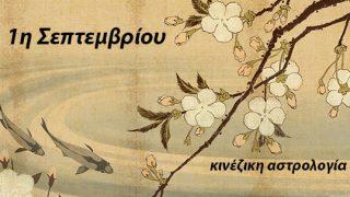 Κινέζικη αστρολογία: Ημερήσιες προβλέψεις 1 Σεπτεμβρίου